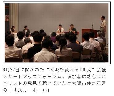 学生通信社「「大阪を変える ...